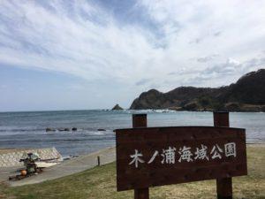 さいはてにて 映画ロケ地 二三味珈琲 木ノ浦海岸沿い ヨダカ珈琲